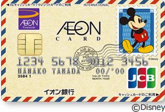 イオンセレクトカード(ディズニー・デザイン)