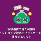 仮想通貨で得た利益をビットコイン対応デビットカード(プリペイド式)で使うデメリット