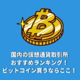 仮想通貨(暗号通貨)の国内取引所おすすめランキング!ビットコイン買うならここ!