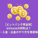 【ビットバンク完全ガイド】bitbankの評判は?登録・入金・出金のやり方を徹底解説!
