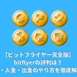 【ビットフライヤー完全版】bitflyerの評判は?登録・入金・出金のやり方を徹底解説!