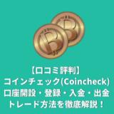 【口コミ評判】 コインチェック(Coincheck)の口座開設・登録・入金・出金・トレード方法を徹底解説!