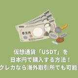 仮想通貨「USDT」を日本円で購入する方法!クレジットカードなら海外取引所でも可能!