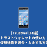 【Trustwallet編】トラストウォレットの使い方!仮想通貨を送金・入金する方法