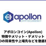 アポロンコイン(Apollon)の特徴は?APOの将来性や上場先などを徹底検証