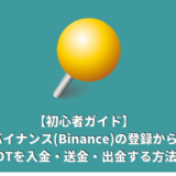 バイナンス(Binance)の登録から入金まとめ!USDTを送金・出金する方法!