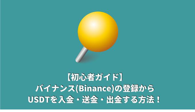 出 金 バイナンス BINANCE(バイナンス)の入金・出金方法をやさしく解説!