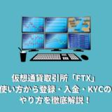 仮想通貨取引所「FTX」の使い方から登録・入金・KYCのやり方を徹底解説!