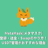 MetaMask(メタマスク)の登録・送金・Swapのやり方!USDT管理がおすすめな理由