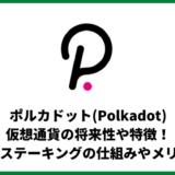 ポルカドット(Polkadot)仮想通貨の将来性や特徴!DOTステーキングの仕組みやメリット
