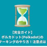 【完全ガイド】ポルカドット(Polkadot)のステーキングのやり方!注意点は?