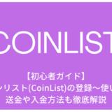 コインリスト(CoinList)の登録~使い方まとめ!取引所での出金(送金)や入金方法は?