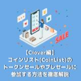 コインリスト(CoinList)のトークンセールやプレセールに参加する方法【Clover編】