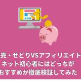 【転売・せどりVSアフィリエイト】ネット初心者にはどっちがおすすめか徹底検証