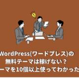 WordPress(ワードプレス)の無料テーマは稼げない?有料テーマを10個以上使ってわかった事実