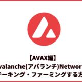 【AVAX編】Avalanche(アバランチ)Networkでステーキング・ファーミングする方法!注意点やポイントは?