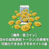 【魔界・草コイン】自分の仮想通貨(トークン)の資産を可視化できるおすすめサイト5選