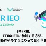 【MER編】FTXのIEOに参加する方法。必須条件や今すぐにやっておいたほうがいいこと