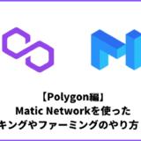 【Polygon編】Matic Network(Metamask)の接続設定や使い方!ステーキングやファーミング~Polycat Finance~