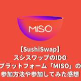 【SushiSwap】スシスワップのIDOプラットフォーム『MISO』の参加方法や参加してみた感想