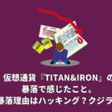 仮想通貨『TITAN』『IRON』の暴落で感じたこと。暴落理由はハッキング?クジラ?