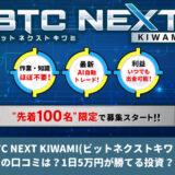 BTC NEXT KIWAMI(ビットネクストキワミ)の口コミは?1日5万円が勝てる投資?