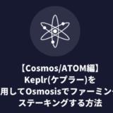 【Cosmos/ATOM編】Keplr(ケプラー)を利用してOsmosisでファーミングやステーキングする方法
