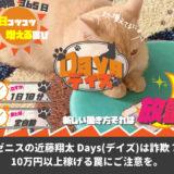 【危険案件】ゼニスの近藤翔太 Days(デイズ)は詐欺?10万円以上稼げる罠にご注意を。