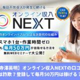 【寺澤英明】オンライン収入NEXTの口コミは詐欺?登録して毎月50万円は稼げる?