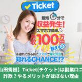 【山田秀樹】Ticket(チケット)は副業口コミ詐欺?やるメリットがほぼない理由
