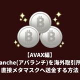 【AVAX編】Avalanche(アバランチ)を海外取引所から直接メタマスクへ送金する方法