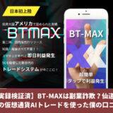 【実録検証済】BT-MAXは副業詐欺?仙道康人の仮想通貨AIトレードを使った僕の口コミ