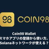 Coin98 Wallet スマホアプリの登録から使い方。Solanaネットワークが使える!