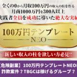 【危険副業】100万円テンプレートNEOは詐欺案件?TBGCは稼げるグループ?