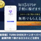【吉田優】TURN OVER(ターンオーバー)は副業詐欺?稼げる口コミにご注意を