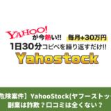 【危険案件】YahooStock(ヤフーストック)副業は詐欺?口コミは全くない?