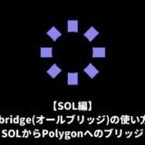 【SOL編】Allbridgeの使い方。SOLからPolygonへのブリッジにおすすめのサイト