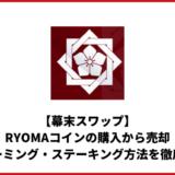 幕末スワップ「RYOMAコイン」の購入からファーミング・ステーキング方法を徹底解説!
