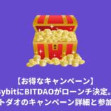 BybitにBITDAOが上場決定。ビットダオのキャンペーン詳細と参加方法