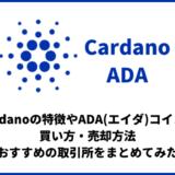 ADA(エイダ)コインの買い方・売却方法。Cardanoの特徴やおすすめの取引所まとめ