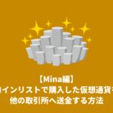 コインリストで購入した仮想通貨を他の取引所へ送金する方法【Mina編】