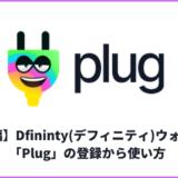 【ICP編】Dfininty(デフィニティ)ウォレット「Plug」の登録から使い方