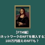 【FTM編】FTMネットワークのNFTを購入する方法。100万円超えのNFTも?