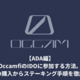 【ADA編】OccamfiのIDOに参加する方法。OCCの購入からステーキング手順を徹底解説