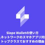 Slope Walletの使い方まとめ。SOLネットワークのスマホアプリ対応でトップクラス?