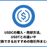 USDCの購入・売却方法。USDTとの違いや交換できるおすすめの取引所まとめ