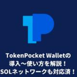 TokenPocket Walletの導入~使い方。トークンポケットはSOLネットワークも対応済!